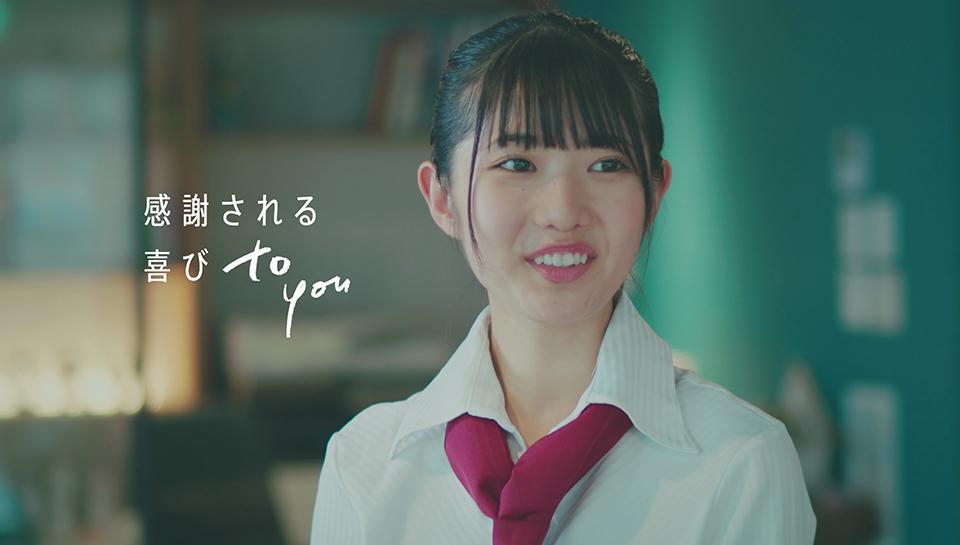 AIDEM | イーアイデムTVCM「Happyな仕事」篇
