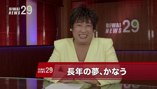 レインズインターナショナル | 牛角「お祝いニュース29」篇