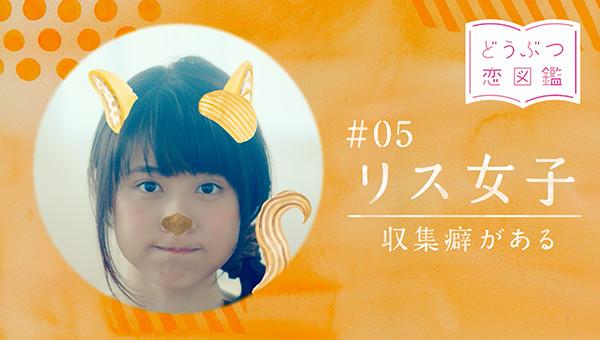 CITIZEN|wicca|web「どうぶつ恋図鑑 #05リス女子」篇