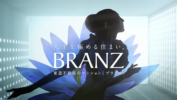東急不動産 | BRANZ TVCM「人生を極める」篇