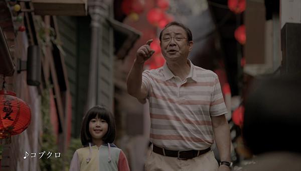 HIS|企業TVCM 「三世代家族台湾」篇